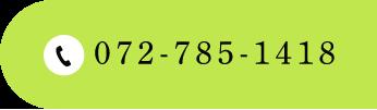 072-785-1418