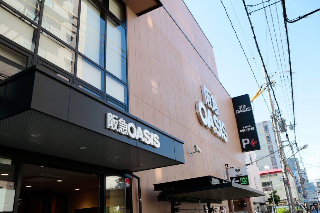 阪急オアシス伊丹西台店2F