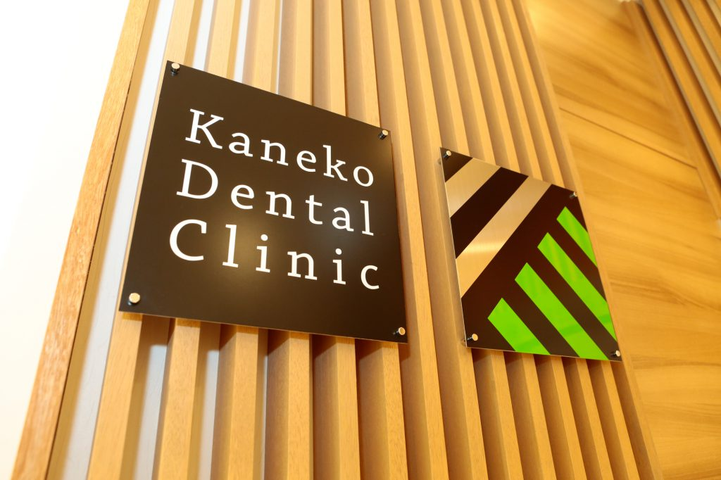 Kaneko Dental Clinic